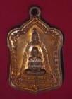 19884068 ซื้อขายเช็คราคา หลวงพ่อจรัญ นนทบุรี บางกรวย