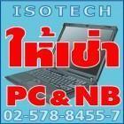 12200469 ซื้อขายเช็คราคา iPad กรุงเทพมหานคร ลาดพร้าว