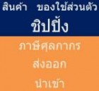 15951272 ซื้อขายเช็คราคา ขนส่ง รับส่งเอกสาร กรุงเทพมหานคร ประเวศ