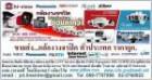 16700174 ซื้อขายเช็คราคา กล้องและอุปกรณ์ กรุงเทพมหานคร คลองสามวา