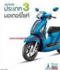12122775 ซื้อขายเช็คราคา ประกันรถยนต์ / พ.ร.บ. รถยนต์ นนทบุรี บางบัวทอง