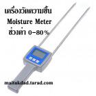 14717275 ซื้อขายเช็คราคา เครื่องมือทางการเกษตร กรุงเทพมหานคร ประเวศ