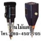 10942078 ซื้อขายเช็คราคา เครื่องมือทางการเกษตร กรุงเทพมหานคร ประเวศ