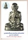 11514084 ซื้อขายเช็คราคา หลวงพ่อจรัญ กรุงเทพมหานคร บางบอน