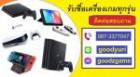 14768984 ซื้อขายเช็คราคา เกม/ ของเล่น กรุงเทพมหานคร คันนายาว