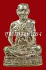 16327885 ซื้อขายเช็คราคา หลวงพ่อจรัญ นนทบุรี บางใหญ่