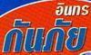 11036189 ซื้อขายเช็คราคา ประกันรถยนต์ / พ.ร.บ. รถยนต์ นนทบุรี บางบัวทอง