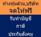 15949689 ซื้อขายเช็คราคา บริการทั่วไป กรุงเทพมหานคร ประเวศ