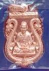 19186590 ซื้อขายเช็คราคา หลวงพ่อจรัญ นนทบุรี บางกรวย