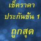 13441692 ซื้อขายเช็คราคา ประกันรถยนต์ / พ.ร.บ. รถยนต์ กรุงเทพมหานคร บางเขน