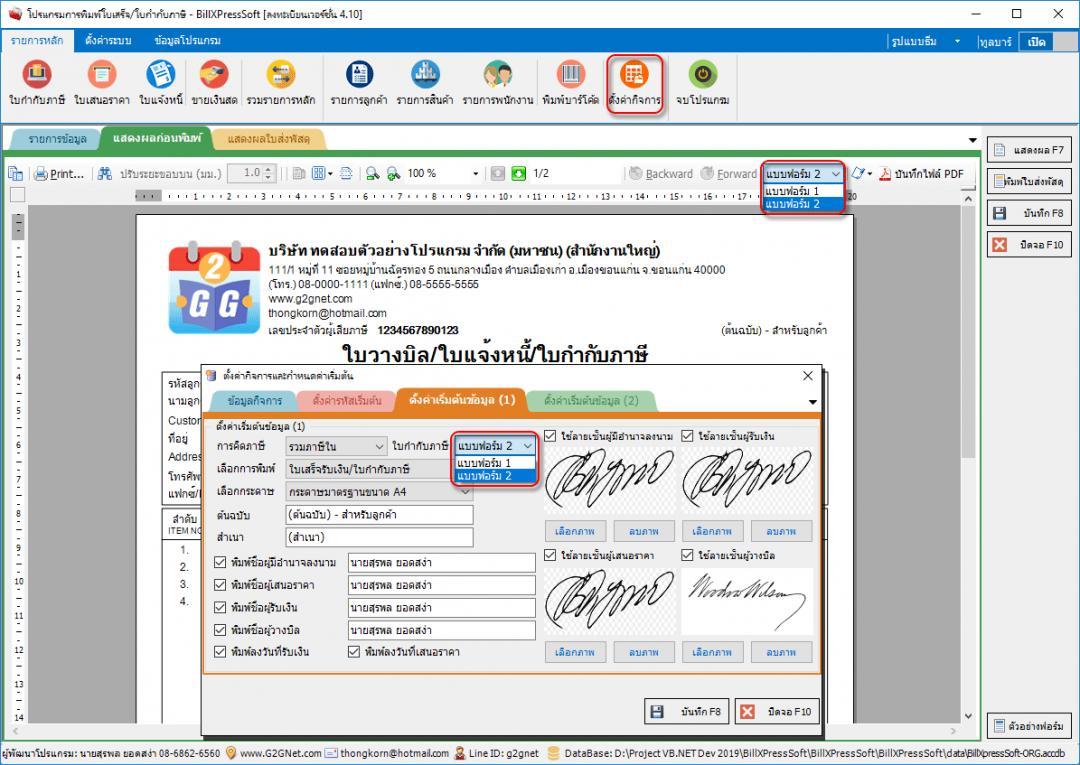 BillXPress Soft โปรแกรมการพิมพ์ใบเสร็จใบกำกับภาษีใบเสนอราคาใบวางบิล สามารถขายสินค้าบริการ พิมพ์ออกกระดาษเปล่า หรือพิมพ์ลงในแบบฟอร์มสำเร็จรูปได้ ในราคาเพียง 1,500 บาท ไม่มีค่ารายเดือนหรือรายปี ดาวน์โหลดทดสอบใช้งานโปรแกรมได้ฟรี โดยไม่มีเงื่อนไขใดๆ 12