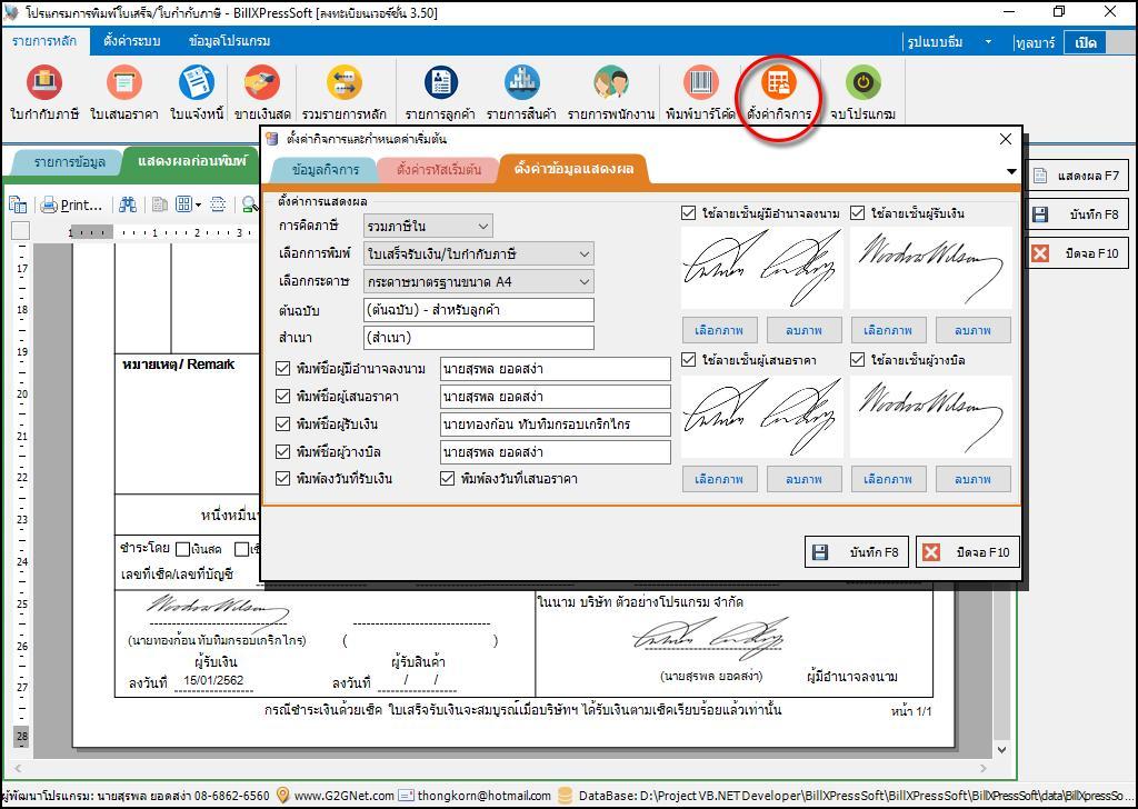 BillXPress Soft โปรแกรมการพิมพ์ใบเสร็จใบกำกับภาษีใบเสนอราคาใบวางบิล สามารถขายสินค้าบริการ พิมพ์ออกกระดาษเปล่า หรือพิมพ์ลงในแบบฟอร์มสำเร็จรูปได้ ในราคาเพียง 1,500 บาท ไม่มีค่ารายเดือนหรือรายปี ดาวน์โหลดทดสอบใช้งานโปรแกรมได้ฟรี โดยไม่มีเงื่อนไขใดๆ 3