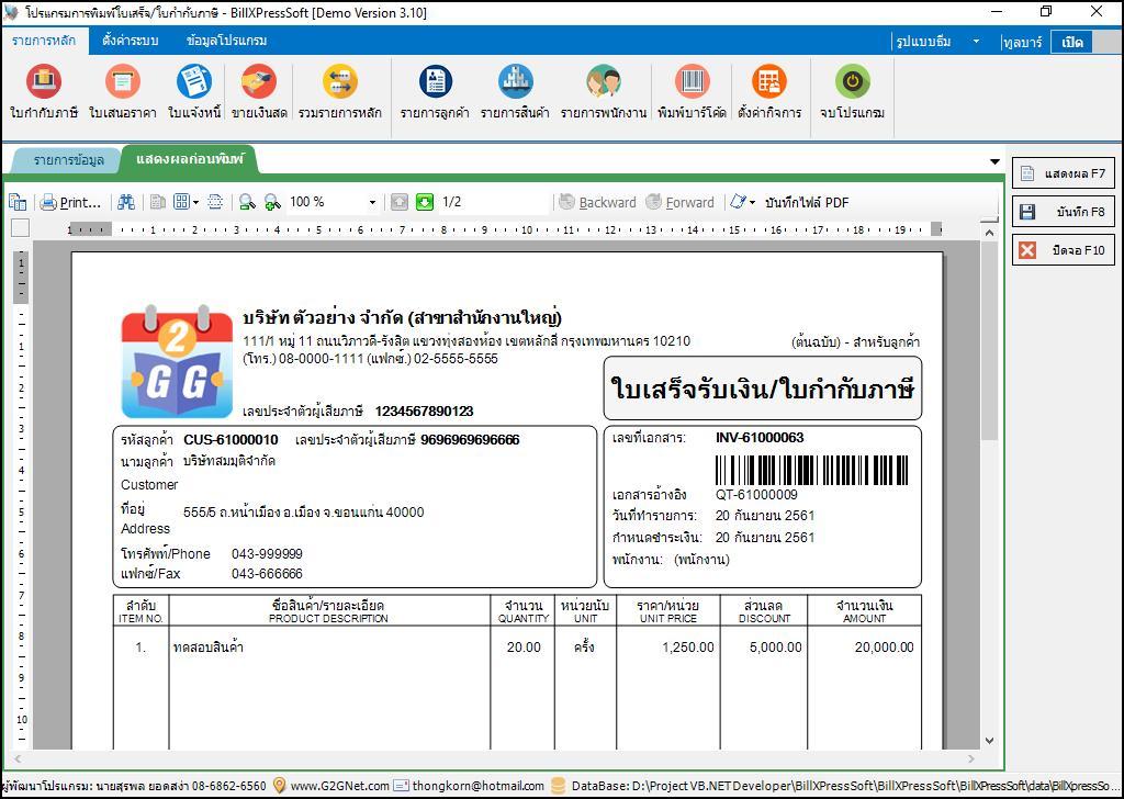 BillXPress Soft โปรแกรมการพิมพ์ใบเสร็จใบกำกับภาษีใบเสนอราคาใบวางบิล สามารถขายสินค้าบริการ พิมพ์ออกกระดาษเปล่า หรือพิมพ์ลงในแบบฟอร์มสำเร็จรูปได้ ในราคาเพียง 1,500 บาท ไม่มีค่ารายเดือนหรือรายปี ดาวน์โหลดทดสอบใช้งานโปรแกรมได้ฟรี โดยไม่มีเงื่อนไขใดๆ 5