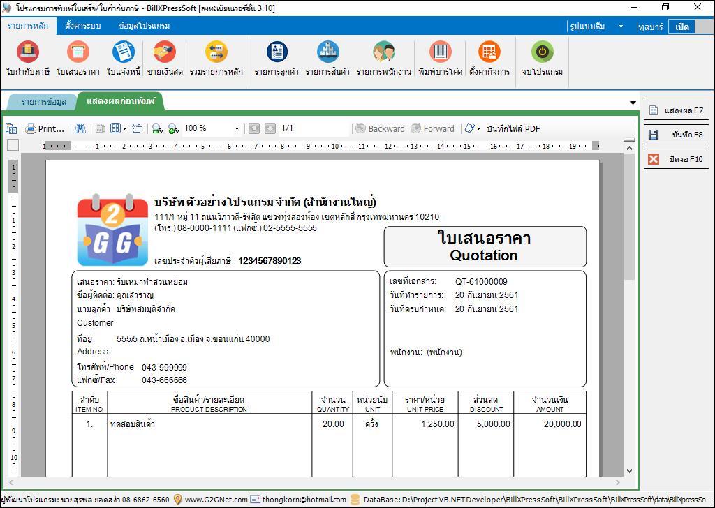BillXPress Soft โปรแกรมการพิมพ์ใบเสร็จใบกำกับภาษีใบเสนอราคาใบวางบิล สามารถขายสินค้าบริการ พิมพ์ออกกระดาษเปล่า หรือพิมพ์ลงในแบบฟอร์มสำเร็จรูปได้ ในราคาเพียง 1,500 บาท ไม่มีค่ารายเดือนหรือรายปี ดาวน์โหลดทดสอบใช้งานโปรแกรมได้ฟรี โดยไม่มีเงื่อนไขใดๆ 7