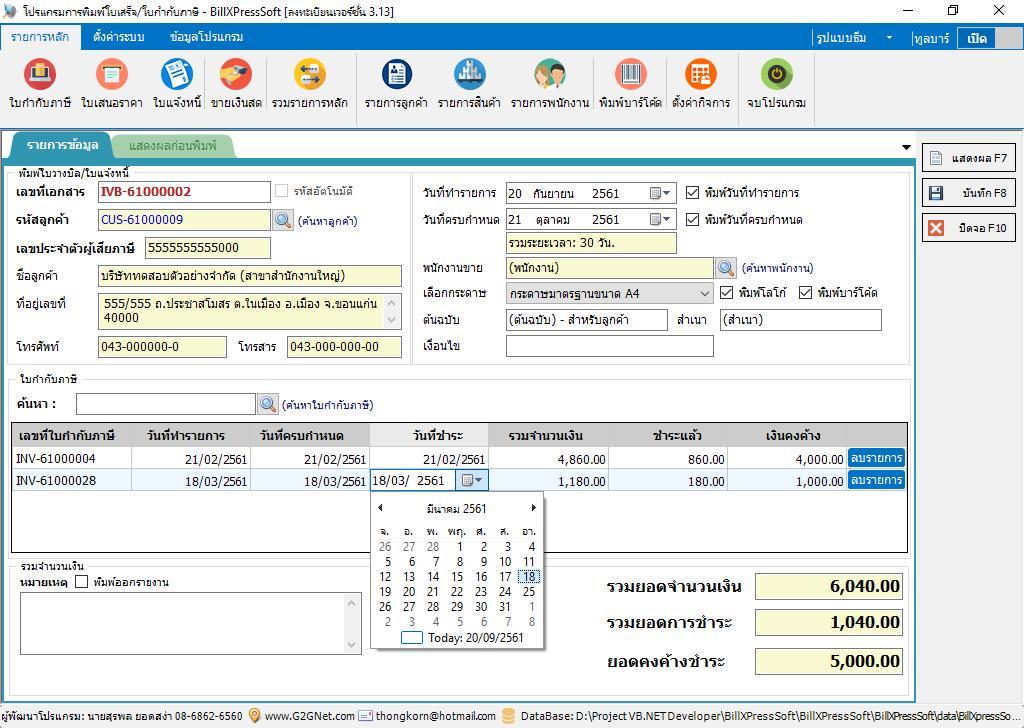 BillXPress Soft โปรแกรมการพิมพ์ใบเสร็จใบกำกับภาษีใบเสนอราคาใบวางบิล สามารถขายสินค้าบริการ พิมพ์ออกกระดาษเปล่า หรือพิมพ์ลงในแบบฟอร์มสำเร็จรูปได้ ในราคาเพียง 1,500 บาท ไม่มีค่ารายเดือนหรือรายปี ดาวน์โหลดทดสอบใช้งานโปรแกรมได้ฟรี โดยไม่มีเงื่อนไขใดๆ 8