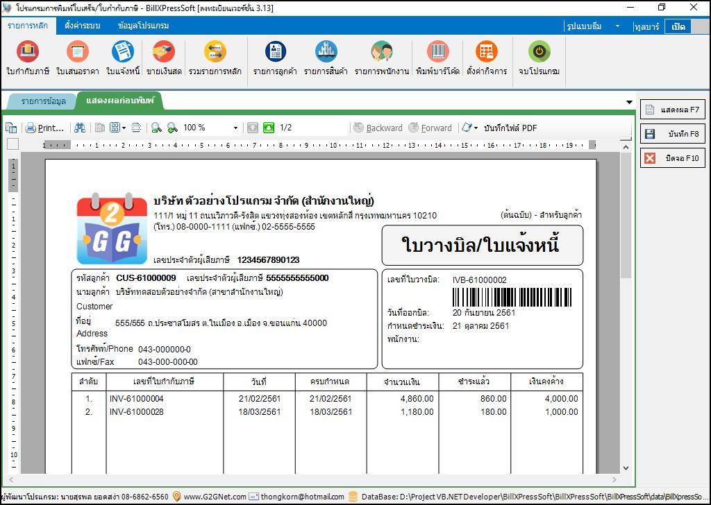 BillXPress Soft โปรแกรมการพิมพ์ใบเสร็จใบกำกับภาษีใบเสนอราคาใบวางบิล สามารถขายสินค้าบริการ พิมพ์ออกกระดาษเปล่า หรือพิมพ์ลงในแบบฟอร์มสำเร็จรูปได้ ในราคาเพียง 1,500 บาท ไม่มีค่ารายเดือนหรือรายปี ดาวน์โหลดทดสอบใช้งานโปรแกรมได้ฟรี โดยไม่มีเงื่อนไขใดๆ 9