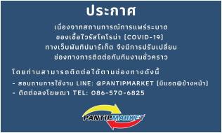 แจ้งการปรับเปลี่ยนช่องทางการติดต่อกับทีมงานชั่วคราว Line: @pantipmarket (มีแอด@ข้างหน้า) ติดต่อโฆษณา Tel: 086-570-6825