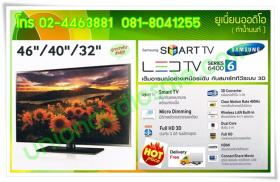 ขาย LED TV SAMSUNG UA46F6400