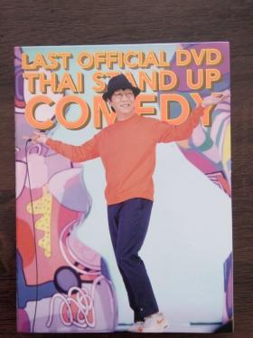 DVD เดี่ยว 12 - last official thai stand up comedy