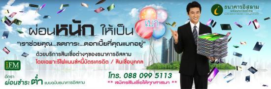 โครงการ iFM