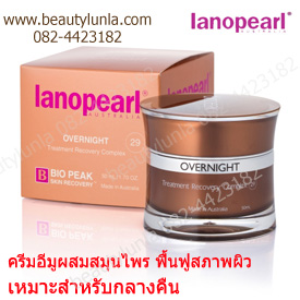 ขาย Lanopearl Lanopearl Overnight Recovery Treatment   50 ml.